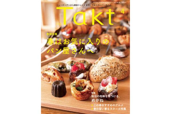 Takt4月号 特集「春はお気に入りのパン屋さんへ」 サムネイル