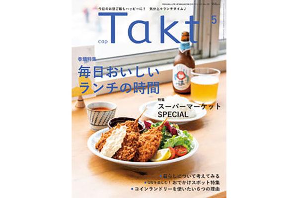 Takt 連載 5月号「ものぐさキッチン」 Lesson.154 春のチーズ料理掲載 サムネイル