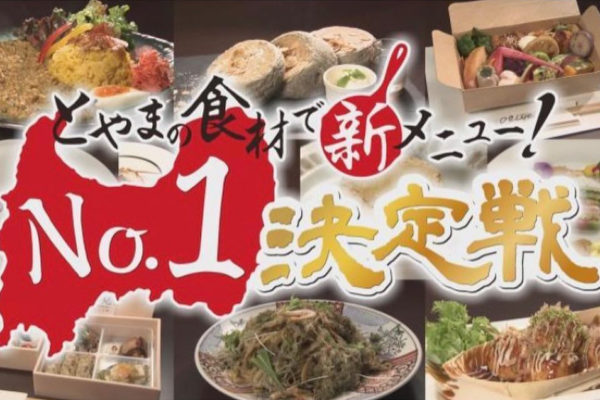 チューリップテレビ「富山の食材で新メニュー決定戦」審査員として出演しました サムネイル