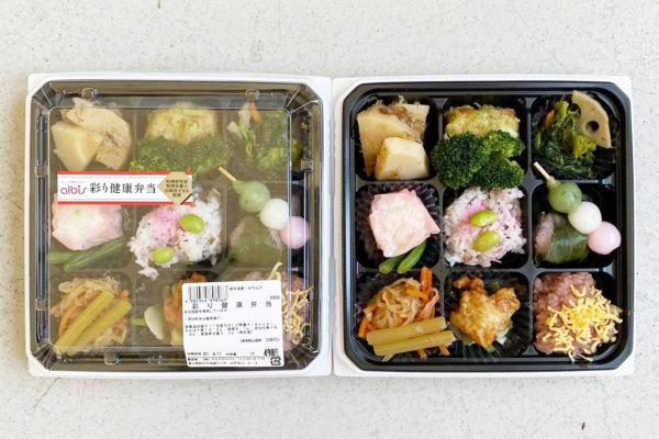 春の「彩り健康弁当」発売 サムネイル