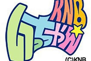 8/24 いっちゃん☆KNB出演します! サムネイル