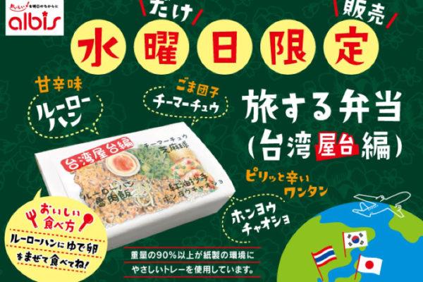 水曜日限定「旅する弁当」vol.3台湾編発売 サムネイル