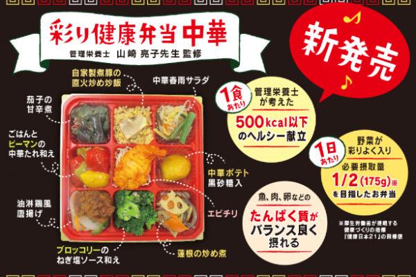 アルビス「彩り健康弁当 中華」発売 サムネイル