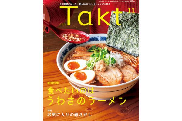 Takt 連載 11月号「ものぐさキッチン」新米アレンジレシピ掲載 サムネイル